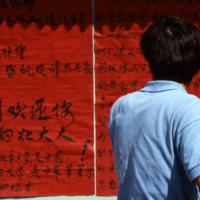 Beijing University welcoming poster